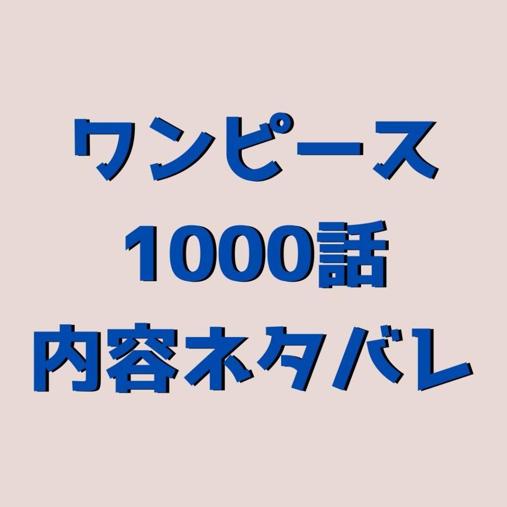 ワンピース (ONE PIECE) 1000話、内容ネタバレ