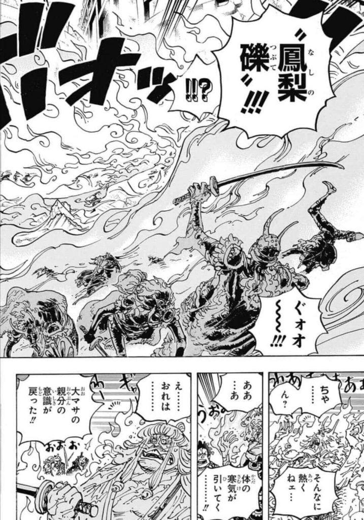 ワンピース (ONE PIECE) 998話、内容ネタバレ|古代種(こだいしゅ)