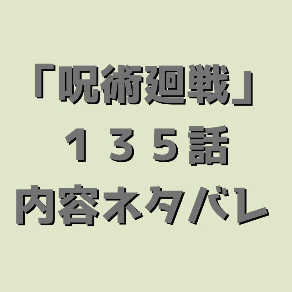 呪術廻戦 (じゅじゅつかいせん) 16巻ネタバレ|135話「渋谷事変52」