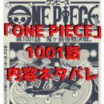 ワンピース (ONE PIECE) 1001話、内容ネタバレ|鬼ヶ島怪物決戦 (おにがしまかいぶつけっせん)