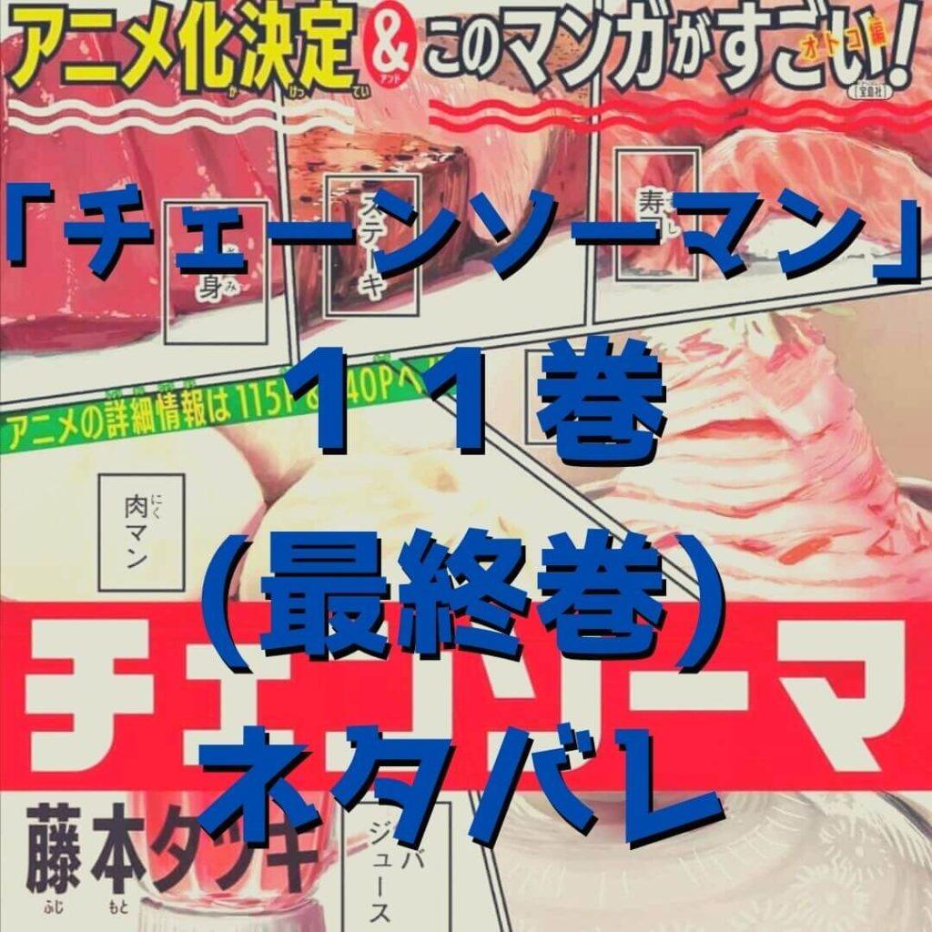 チェンソーマン 11巻 (最終巻) ネタバレ・感想|全話 詳細!発売日はいつ?特典はある?