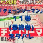 チェーンソーマン 11巻 (最終巻) ネタバレ・感想|全話 詳細!発売日はいつ?特典はある?