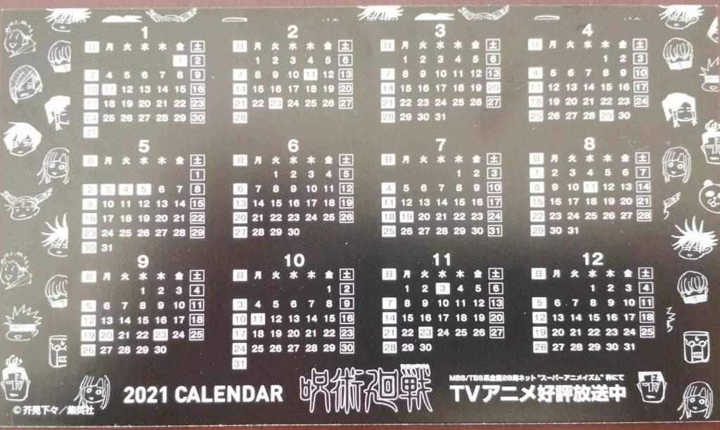 呪術廻戦14巻おまけカード