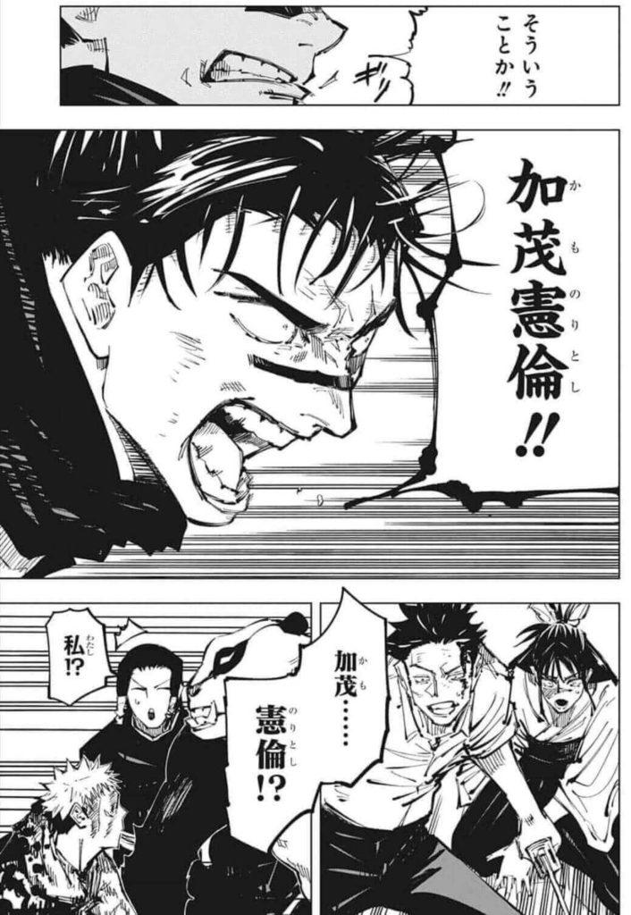 呪術廻戦(じゅじゅつかいせん)134話ネタバレ|感想・考察