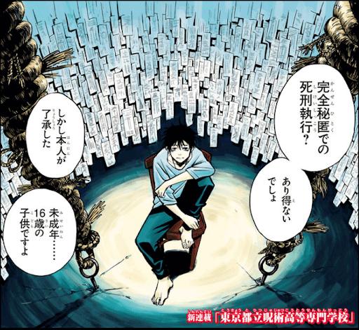 【呪術廻戦】乙骨憂太 (おうこつゆうた) のプロフィールを徹底解説!