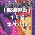 呪術廻戦 (じゅじゅつかいせん) 15巻ネタバレ・感想|全話 詳細!発売日はいつ?特典はある?