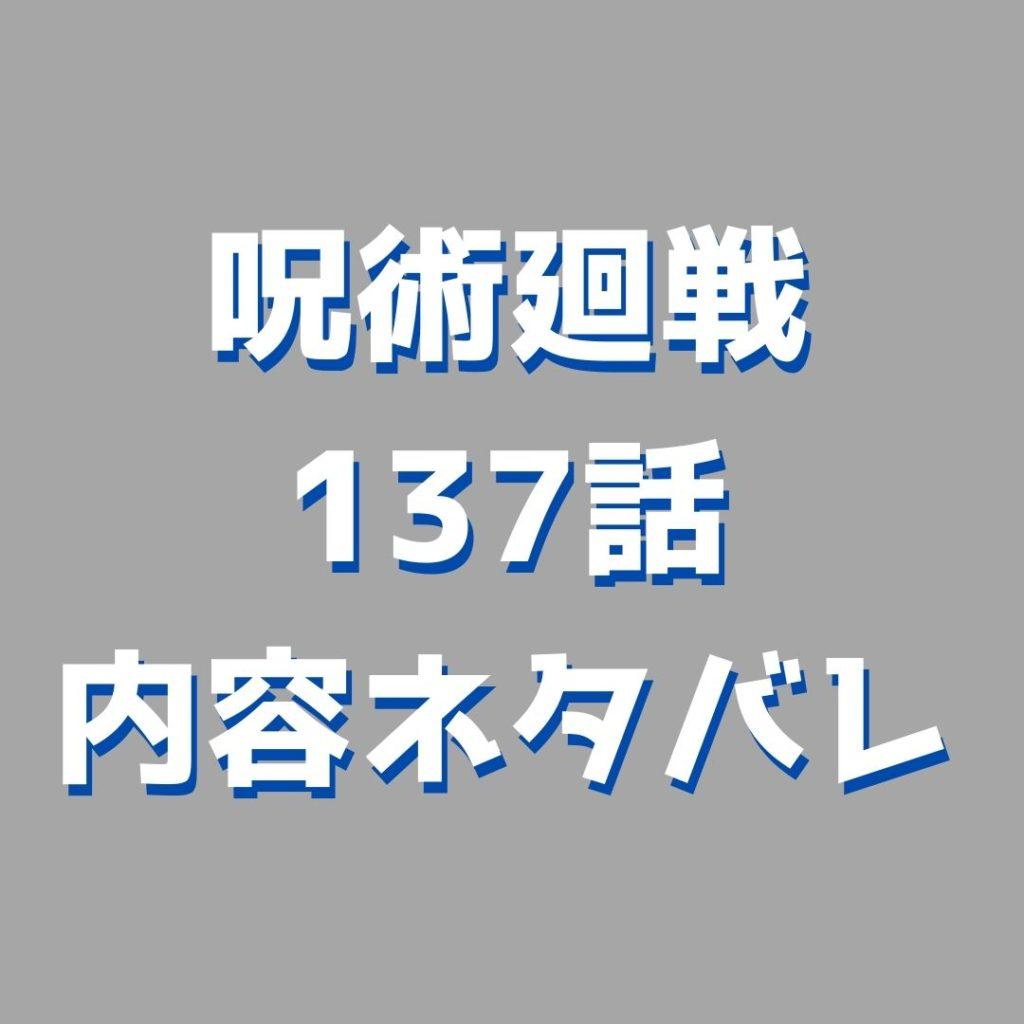 呪術廻戦 (じゅじゅつかいせん) 16巻内容ネタバレ|137話「堅白(けんぱく)」