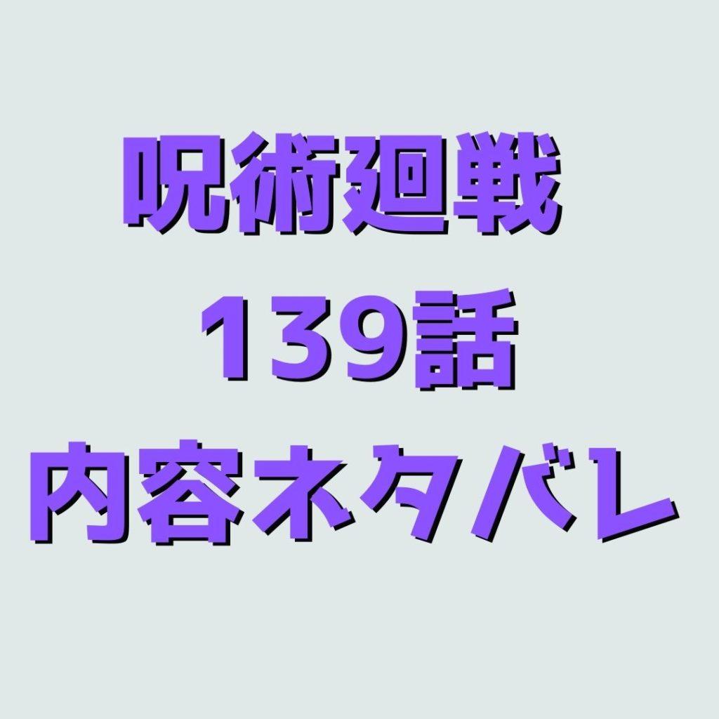 呪術廻戦 (じゅじゅつかいせん) 16巻内容ネタバレ|139話「狩人 (かりうど)」