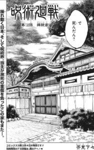 呪術廻戦(じゅじゅつかいせん)138話ネタバレ 扉絵