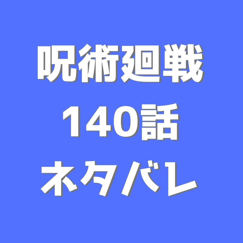 呪術廻戦 (じゅじゅつかいせん) 16巻内容ネタバレ|140話「執行(しっこう)」
