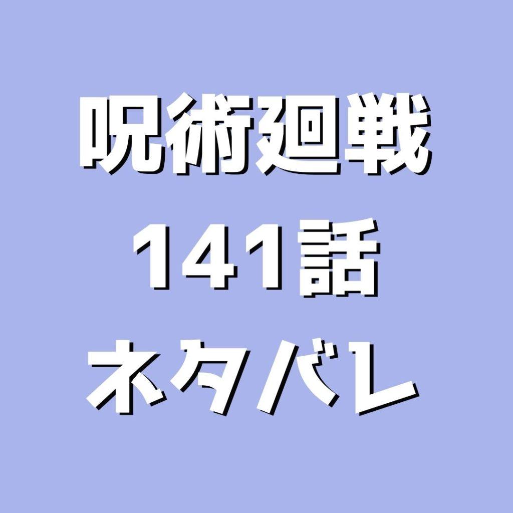 呪術廻戦 (じゅじゅつかいせん) 16巻内容ネタバレ|141話「うしろのしょうめん」