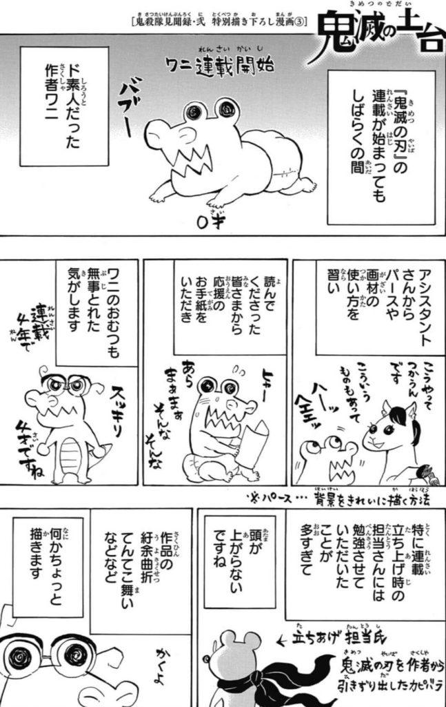 鬼滅の刃 (きめつのやいば) 「鬼滅の土台」ネタバレ|扉絵