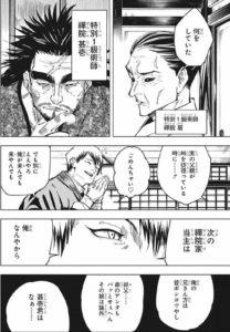 呪術廻戦(じゅじゅつかいせん)138話ネタバレ 【禪院家 (ぜんいんけ) 】