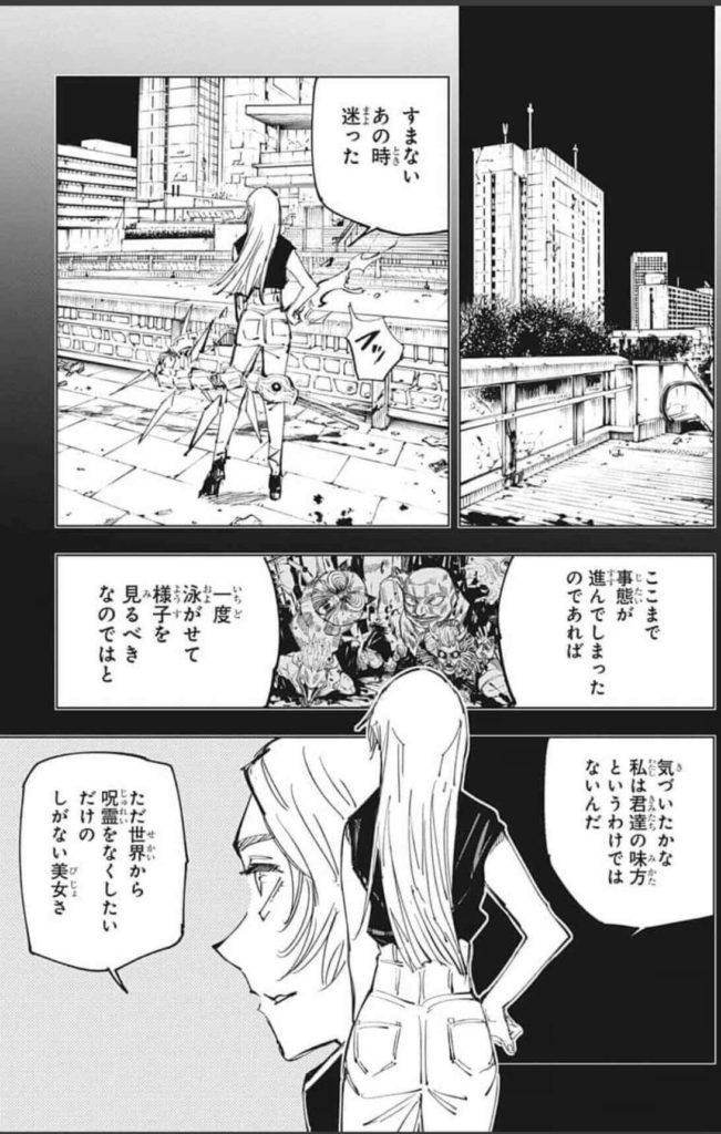 呪術廻戦(じゅじゅつかいせん)138話、内容ネタバレ