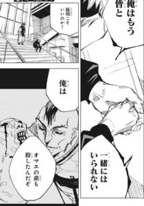 呪術廻戦(じゅじゅつかいせん)138話ネタバレ|【禪院家 (ぜんいんけ) 】