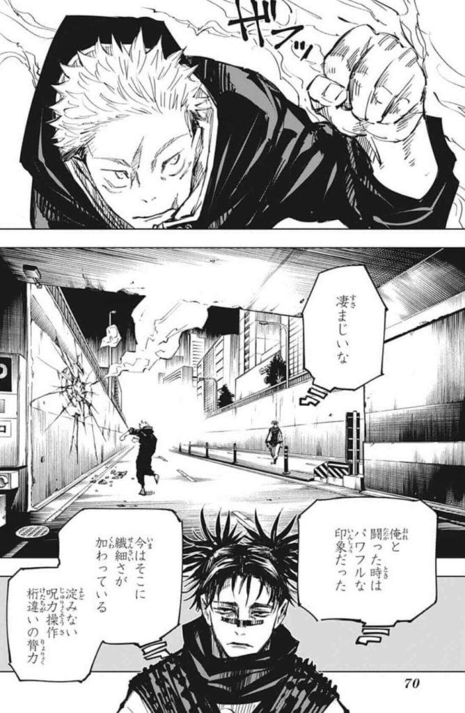 呪術廻戦(じゅじゅつかいせん)139話の内容ネタバレ / 狩人 (かりうど)