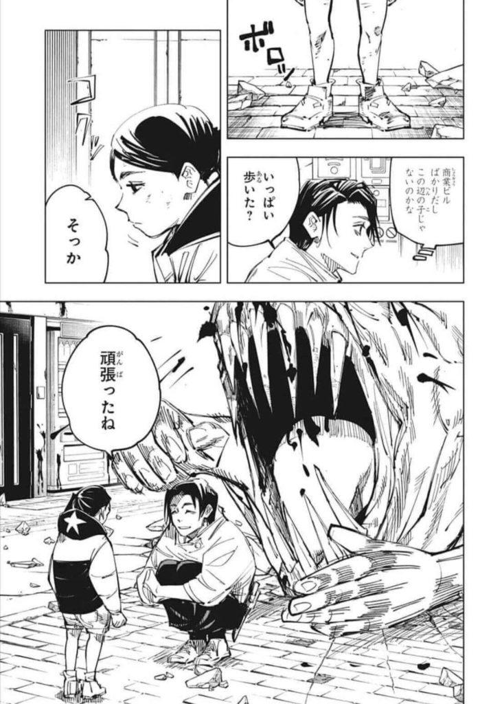呪術廻戦(じゅじゅつかいせん)137話ネタバレ|【堅白(けんぱく)】