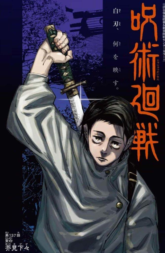 呪術廻戦(じゅじゅつかいせん)137話ネタバレ|扉絵