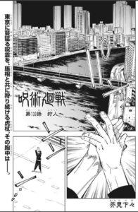 呪術廻戦(じゅじゅつかいせん)139話ネタバレ|扉絵