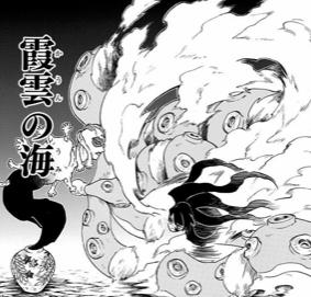 「霞の呼吸 伍の型・霞雲の海(かうんのうみ)」