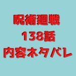 呪術廻戦(じゅじゅつかいせん)138話ネタバレ|【渋谷事変55】