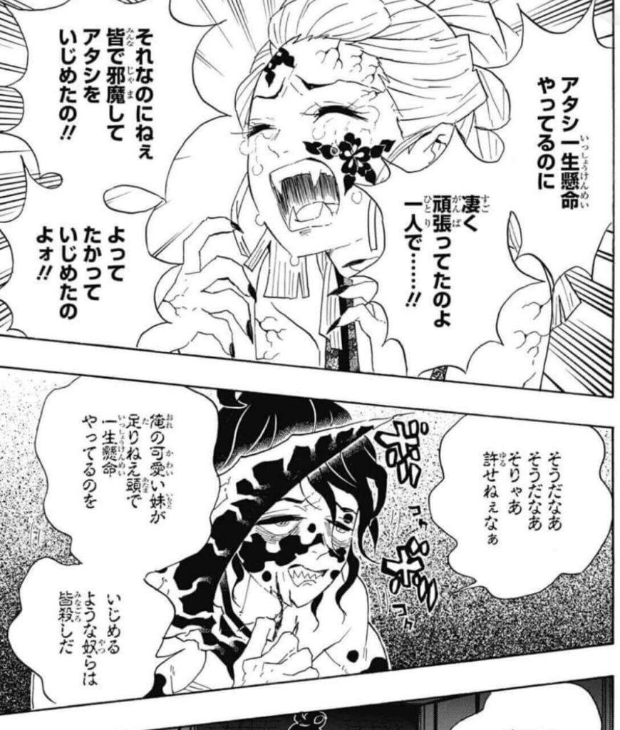 妹の堕姫 (だき) の力は音柱の宇髄天元にはるかに及ばす、ついに妓夫太郎が堕姫の体内から出現。