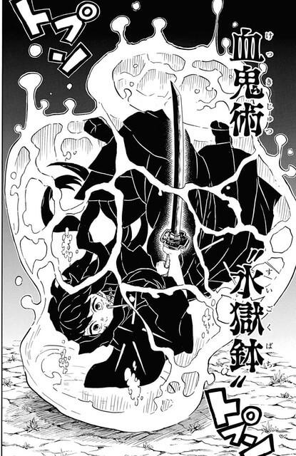 玉壺の血気術・水獄鉢(すいごくばち)