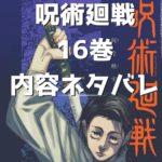 呪術廻戦 (じゅじゅつかいせん) 16巻内容ネタバレ・感想|全話 詳細!発売日はいつ?特典はある?