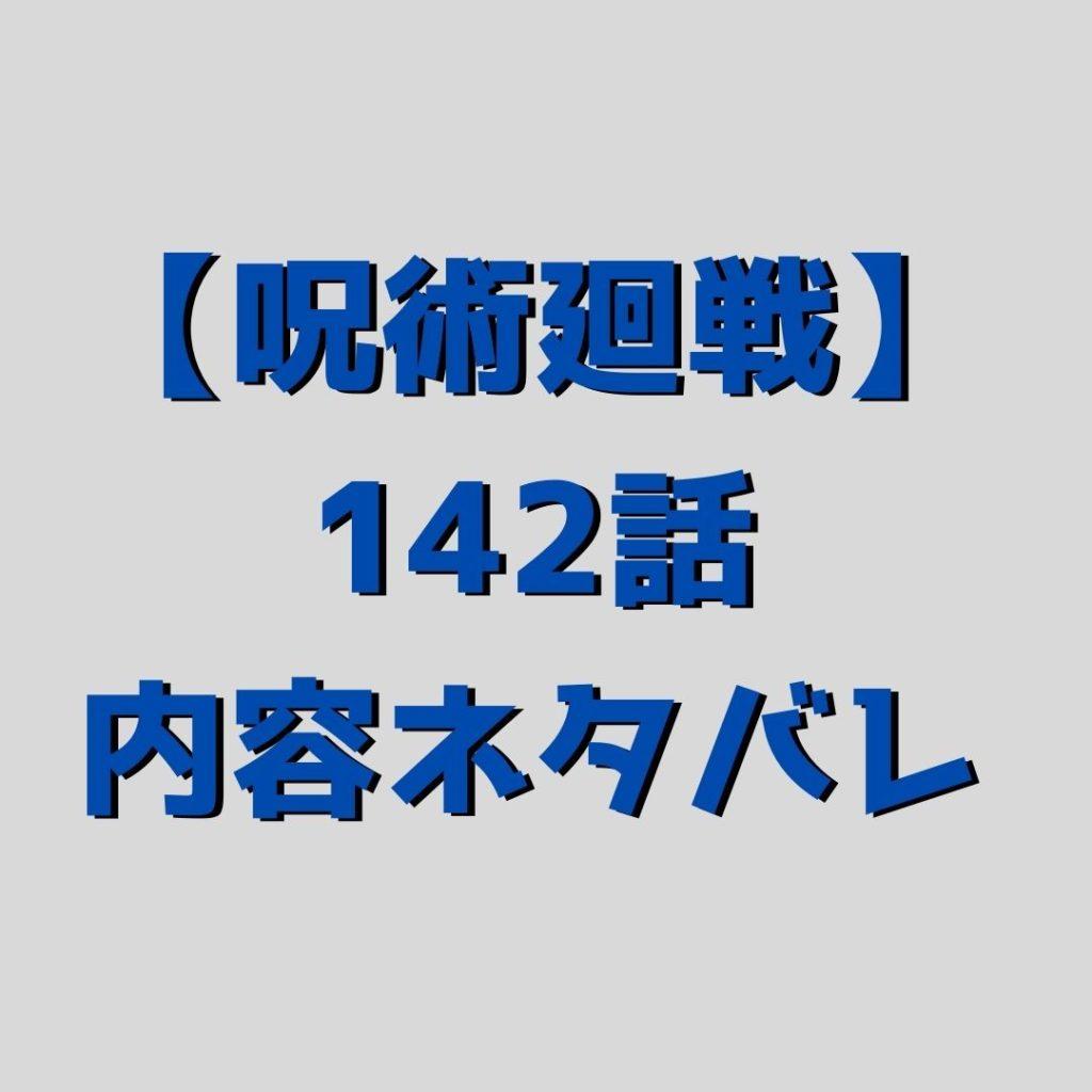 呪術廻戦 (じゅじゅつかいせん) 16巻内容ネタバレ|142話「お兄ちゃんの背中」