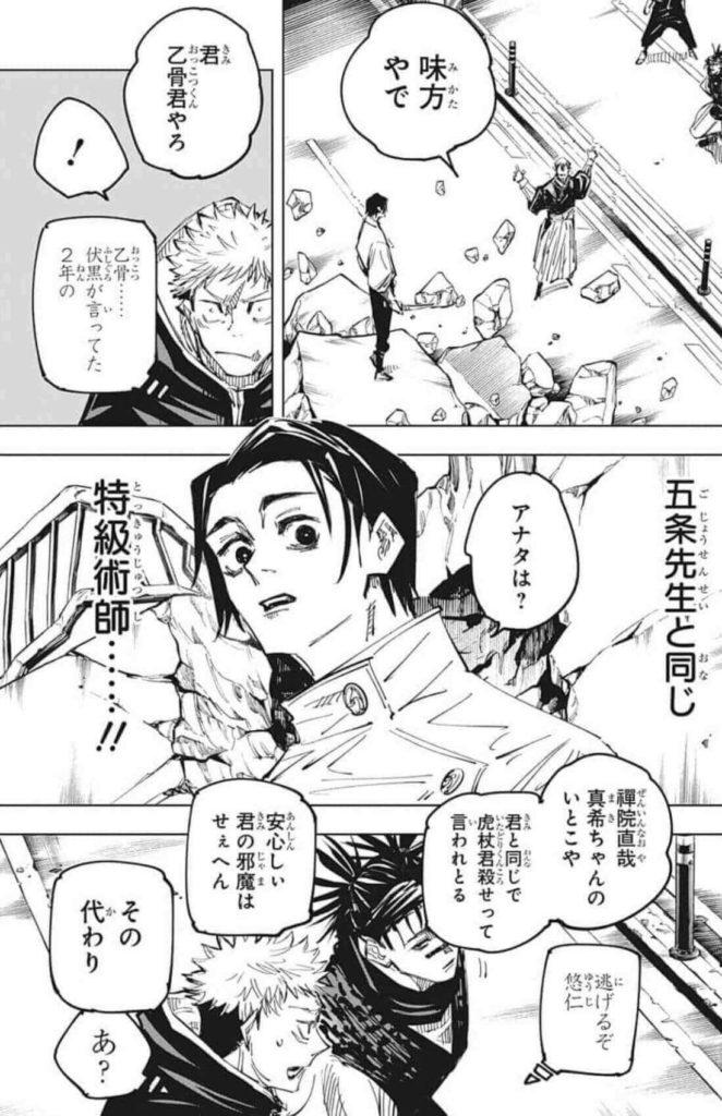 呪術廻戦(じゅじゅつかいせん)140話の内容ネタバレ / 執行(しっこう)