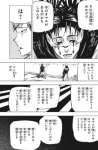 呪術廻戦(じゅじゅつかいせん)142話の内容ネタバレ / タイトル:お兄ちゃんの背中