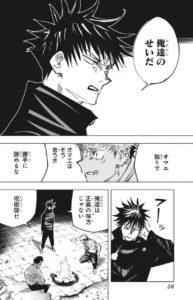 呪術廻戦(じゅじゅつかいせん)143話の内容ネタバレ / もう一度