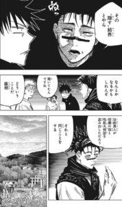 呪術廻戦(じゅじゅつかいせん)144話の内容ネタバレ / あの場所