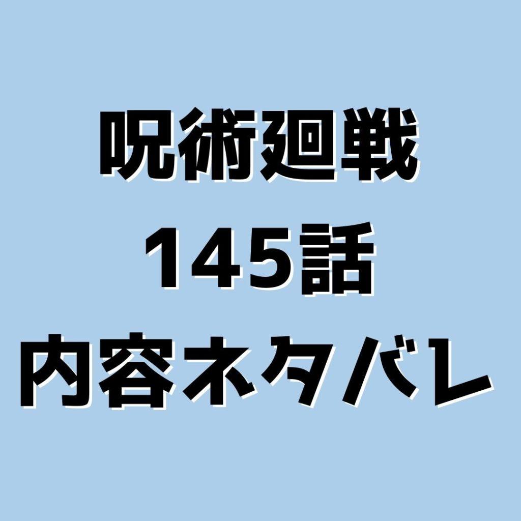 呪術廻戦 (じゅじゅつかいせん) 17巻内容ネタバレ|145話