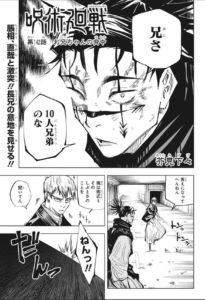 呪術廻戦(じゅじゅつかいせん)142話ネタバレ|扉絵