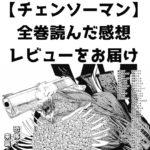 """「チェンソーマン」を全話 (全巻) 読んだ感想 (レビュー) / 結論は、、""""マジで面白い"""""""