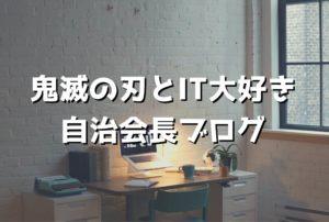 鬼滅の刃とIT大好き 自治会長ブログサイトアイコン画像 20210413