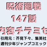 呪術廻戦(じゅじゅつかいせん)147話の内容ネタバレ
