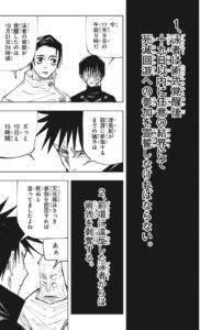呪術廻戦(じゅじゅつかいせん)146話の内容ネタバレ / タイトル:死滅回遊(しめつかいゆう)について