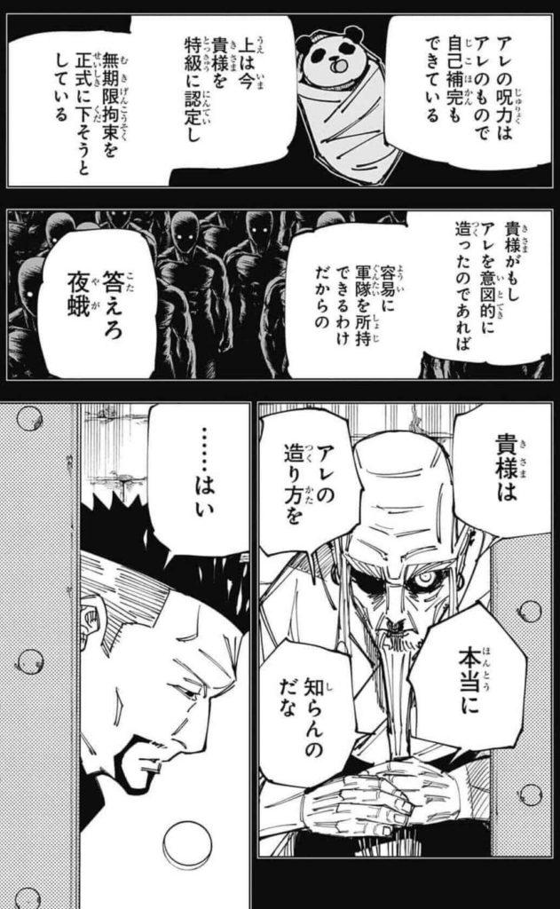 呪術廻戦(じゅじゅつかいせん)147話、内容ネタバレ、ちらみせ