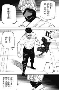 呪術廻戦(じゅじゅつかいせん)147話の内容ネタバレ / タイトル:パンダだって