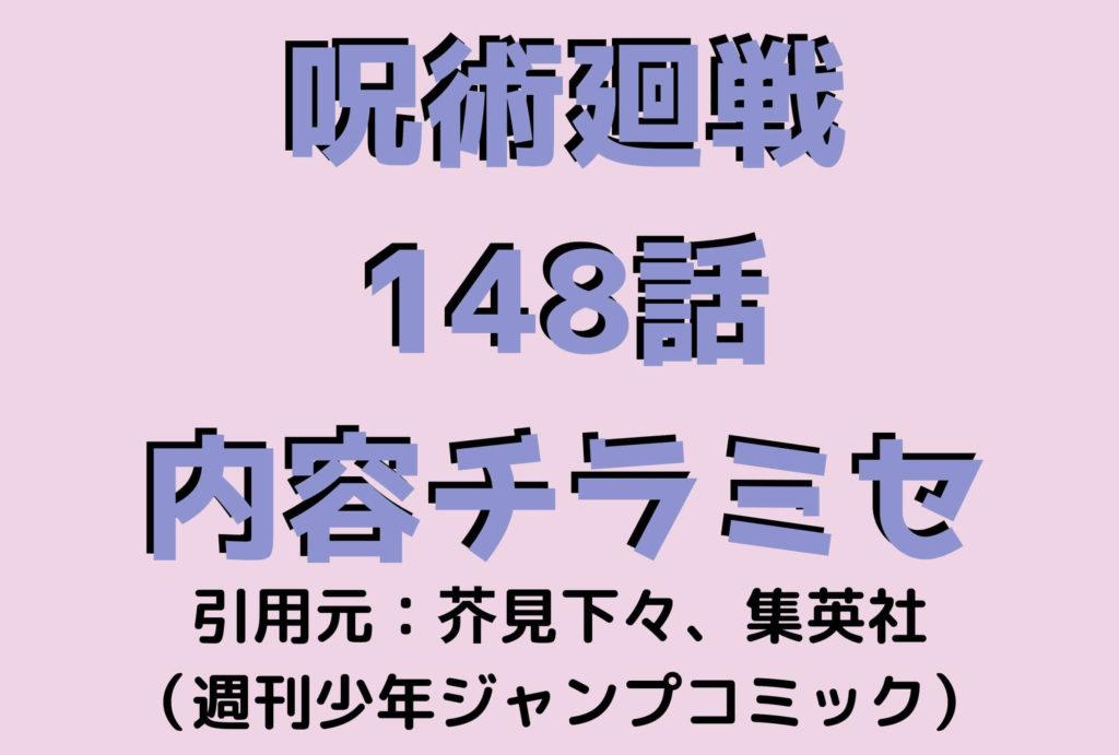 呪術廻戦(じゅじゅつかいせん)148話の内容ネタバレ