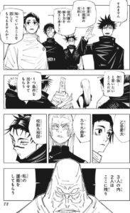 呪術廻戦(じゅじゅつかいせん)145話の内容ネタバレ / タイトル:裏(うら)