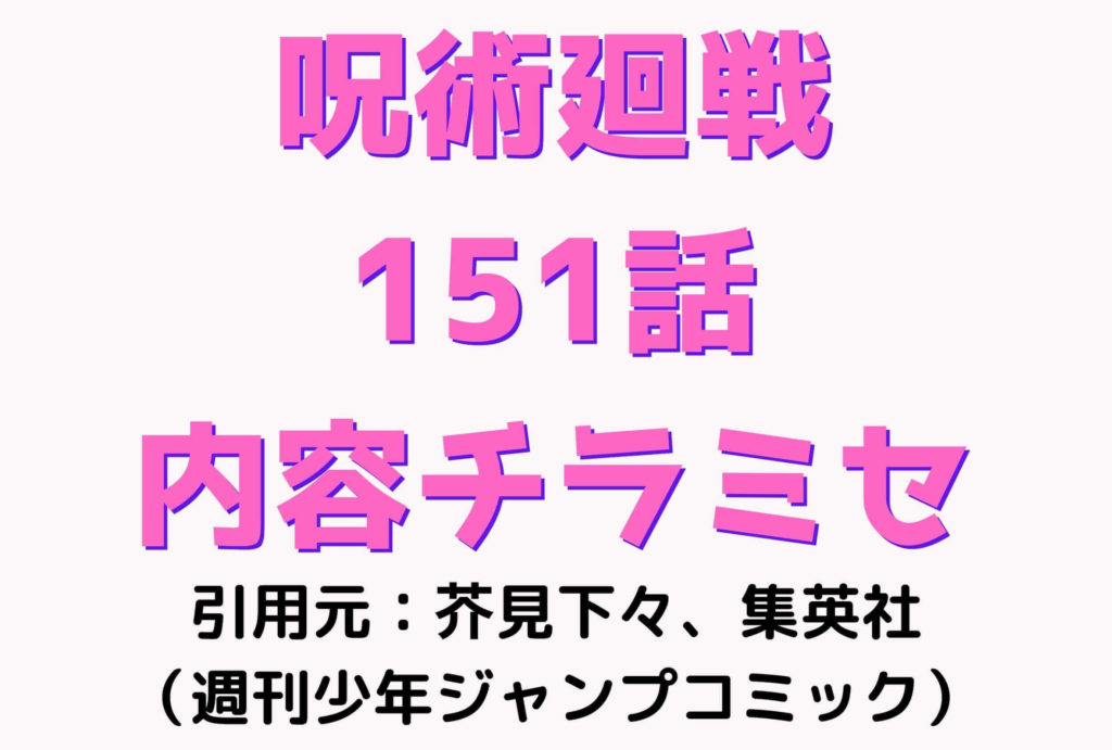 呪術廻戦 (じゅじゅつかいせん) 17巻内容ネタバレ|151話