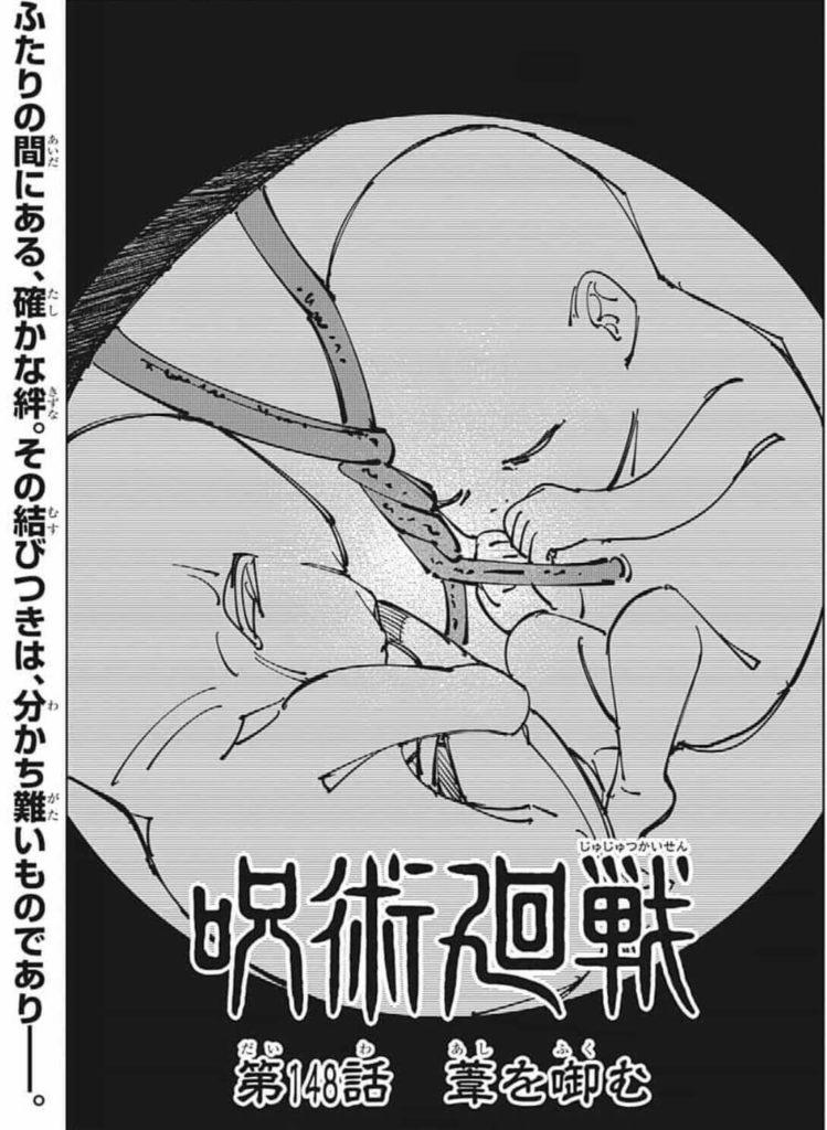 呪術廻戦(じゅじゅつかいせん)148話ネタバレ|扉絵