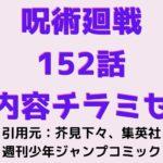 呪術廻戦(じゅじゅつかいせん)152話の内容ネタバレ / 葺(あし)をふくむ 伍(ご)