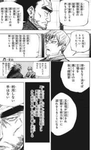 呪術廻戦(じゅじゅつかいせん)148話の内容ネタバレ / 葦(あし)をふくむ