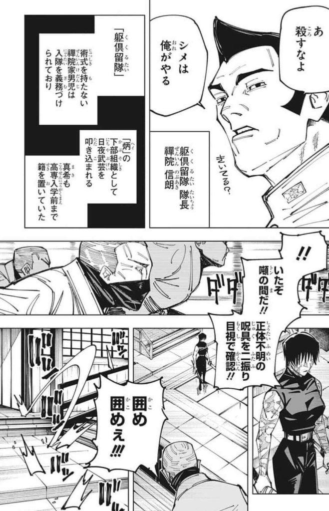 呪術廻戦(じゅじゅつかいせん)150話の内容ネタバレ / 葺(あし)をふくむ 参
