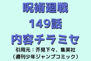 呪術廻戦(じゅじゅつかいせん)149話の内容ネタバレ