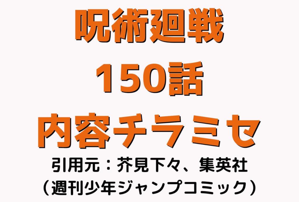 呪術廻戦 (じゅじゅつかいせん) 17巻内容ネタバレ|150話「葺(あし)をふくむ 参」